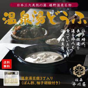 佐嘉平川屋 温泉湯豆腐(2〜3人前)ぽん酢、柚子胡椒付|satou