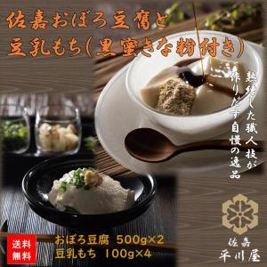 佐嘉平川屋 佐嘉おぼろ豆腐と豆乳もち(黒蜜・きなこ付き)|satou