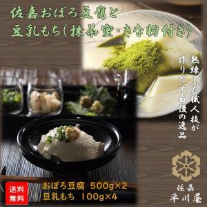 佐嘉平川屋 佐嘉おぼろ豆腐と豆乳もち(抹茶蜜・抹茶きなこ付き)|satou