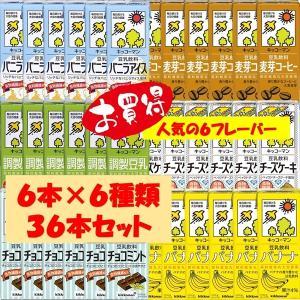 キッコーマン豆乳200ml(6種各6本)36本セット|satou