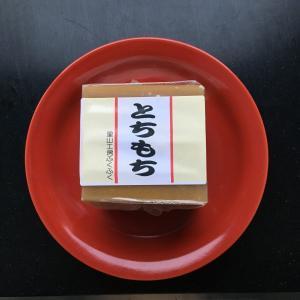 切り餅 とち餅 アンコ付き こがねもち100%のなめらかでコシのあるお餅|satoyama-fukufuku