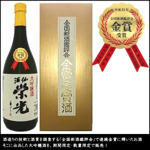 日本酒 贈り物 ギフト 栄光 特別大吟醸 金賞受賞酒 720ml 限定品|satozake