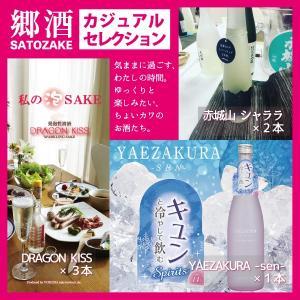 郷酒カジュアルセレクション|satozake