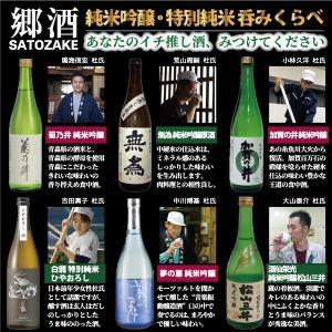 郷酒純米吟醸・特別純米呑みくらべ|satozake