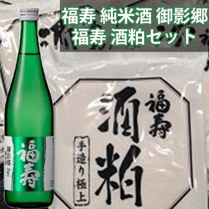 日本酒 福寿 純米酒 御影郷720ml、福寿酒粕300g×4セット|satozake