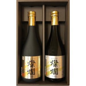 日本酒 お歳暮 ギフト 燦爛ギフト「極」 satozake