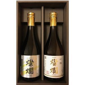日本酒 御歳暮 「華」セット(燦爛 純米吟醸酒と燦爛 吟醸酒)のセット[化粧箱入り]|satozake