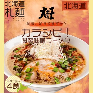 ラーメン お取り寄せ 北海道 グルメ 生麺 味噌 送料無料 翌日配送 大魔王生ラーメン4食セット