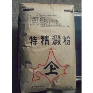 北海道 特精澱粉 25kg