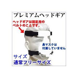 CPAP(シーパップ) フィリップス プレミアムヘッドギア(1033678)通常フリーサイズ ヘッドギアのみ・鼻マスクは付属しません〔F〕|satuma
