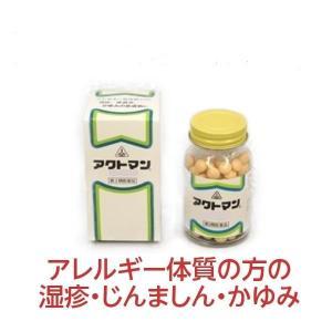 アクトマン 450錠 にきび しっしん 皮膚炎 じんましん アレルギー 漢方 第2類医薬品 ホノミ剤盛堂薬品|satuma