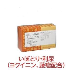 いぼとり 利尿 ヨクイニン配合 コイクシン 60包  漢方薬 生薬 第2類医薬品 ホノミ剤盛堂薬品|satuma
