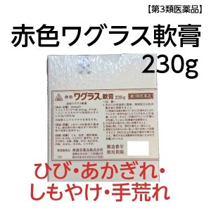 ひび あかぎれ かみそり負け しもやけ 赤色ワグラス軟膏 230g 湿疹 外用薬 第3類医薬品 ホノミ剤盛堂薬品|satuma