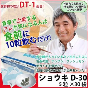 送料無料ショウキD-30 5粒×30袋(合計150粒) カロ...