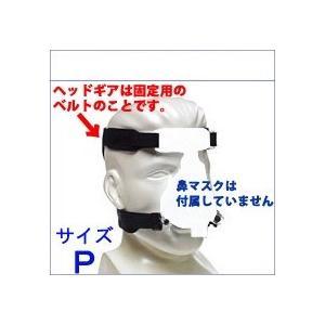 送料無料 CPAP(シーパップ) フィリップス プレミアムヘッドギア(Pサイズ)子供/顔が小さい方(1038238)ヘッドギアのみ/鼻マスクなし〔F〕即納|satuma