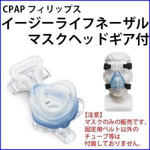 送料無料 CPAP(シーパップ) フィリップス イージーライフ ネーザルマスクヘッドギア付 S/M/MW/L(1050041)〔F〕|satuma