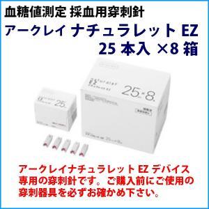 アークレイ ナチュラレット EZ 200本入り(25本×8箱) ディスポーサブル採血針 単回使用自動ランセット  血糖値測定|satuma