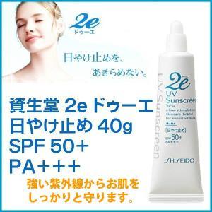 資生堂 2e(ドゥーエ)日やけ止め(SPF50 PA+++)...