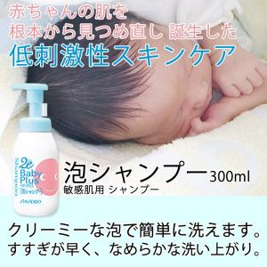在庫限り サンプルプレゼント付 2e(ドゥーエ) ベビープラス 泡シャンプー 300mL ベビーシャンプー ポンプ式 敏感肌 赤ちゃん 医療機関専用 資生堂|satuma