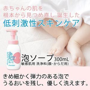 資生堂 2e(ドゥーエ)ベビープラス 泡ソープ 300mL 泡タイプ ベビーソープ 敏感肌 赤ちゃん 顔にも使える ベビーソープ ポンプ式 プッシュ式 医療機関専売|satuma