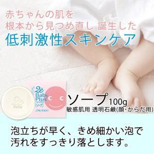 資生堂 2e(ドゥーエ) ベビーソープ 100g 固形石鹸 敏感肌 赤ちゃん 子供 洗顔 ボディソープ 皮膚科・調剤薬局など医療機関専売 即納|satuma