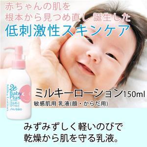 サンプルプレゼント付 資生堂 2e(ドゥーエ) ベビープラス ミルキーローション 150mL 全身 用乳液 ボディミルク敏感肌 赤ちゃん  ポンプ式 医療機関専売 即納|satuma