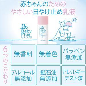 サンプルプレゼント付 資生堂 2e(ドゥーエ) ベビープラス UVプロテクトミルク(SPF20 PA++)30mL 敏感肌 赤ちゃん用 ノンケミカル日焼け止め乳液|satuma