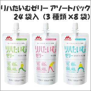 水分補給 リハたいむゼリー アソートパック(8袋×3種類)リハビリ たんぱく質 アミノ酸 ビタミンD カリウム アルギニン クリニコ|satuma