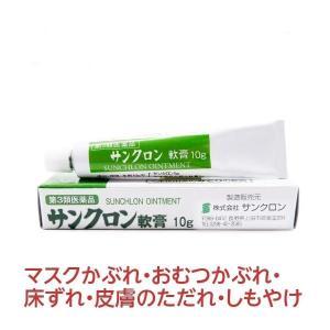 サンクロン軟膏 10g クマザサエキス 熊笹 くまざさ 隈笹 おむつかぶれ しもやけ ただれ 床ずれ 褥瘡 にきび やけど《第3類医薬品》|satuma
