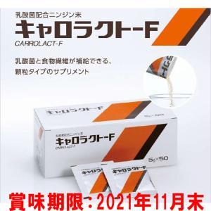 キャロラクト-F  250g(5g×50入)乳酸菌 デキストリン ニンジンパウダー 食物繊維 顆粒タイプ 経口・経管どちらにも使用可能〔ニュートリー〕|satuma