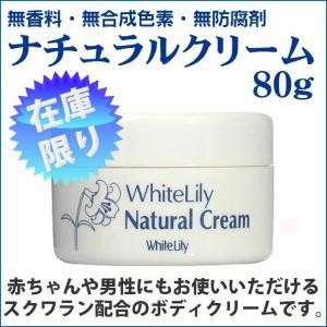 ナチュラルクリーム 80g ボディクリーム 保湿 無香料 在庫限り ホワイトリリー|satuma