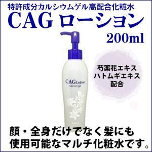 CAGローション 200mL 化粧水 製法特許成分カルシウムゲル配合 保湿 スキンケア 潤い〔ホワイトリリー〕 即納|satuma