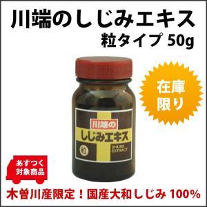送料無料 川端 しじみエキス粒 50g 国産しじみ シジミ ...