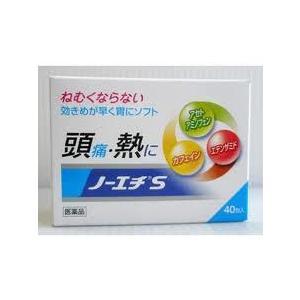 ノーエチS 40包 痛みどめ 眠くなりにくい 胃にやさしい 鎮痛剤 頭痛・歯痛・関節痛・神経痛・腰痛・筋肉痛・月経痛《第(2)類医薬品》〔ノーエチ薬品〕|satuma