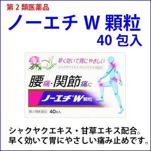 ノーエチW顆粒 40包 痛みどめ 胃にやさしい 鎮痛剤 早く効く 頭痛 歯痛 関節痛 神経痛 腰痛 筋肉痛 月経痛 《第(2)類医薬品》〔ノーエチ薬品〕|satuma