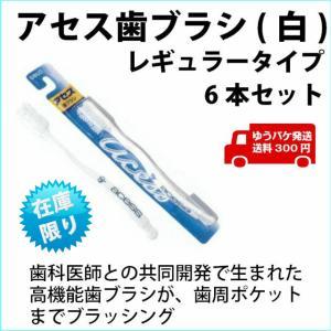 ゆうパケ発送 在庫限り ハブラシ アセス歯ブラシ(白) ×6本セット サトウ製薬