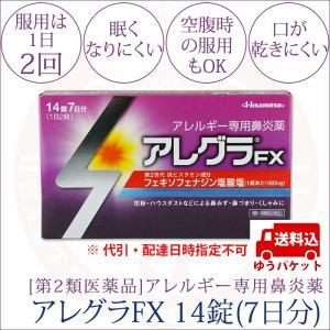 ゆうパケット 送料込 アレグラFX 14錠(7日分)アレルギー鼻炎 花粉症 ハウスダスト くしゃみ 鼻水 鼻づまり 眠くなりにくい《第2類医薬品》 〔J〕(控)|satuma