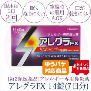 久光製薬 アレグラFX 14錠(7日分) アレルギー鼻炎 花粉 ハウスダスト くしゃみ 鼻水 鼻づまり 眠くなりにくい《第2類医薬品》〔J〕(控)|satuma