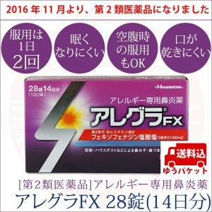 アレグラFX 28錠(14日分)アレルギー鼻炎 花粉 ハウスダスト くしゃみ 鼻水 鼻づまり 眠くなりにくい 久光製薬《第2類医薬品》 〔J〕(控)|satuma