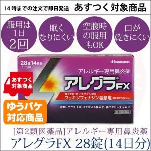 アレグラFX 28錠(14日分) アレルギー鼻炎 花粉症 ハウスダスト くしゃみ 鼻水 鼻づまり 久光製薬《第2類医薬品》 〔J〕(控)|satuma