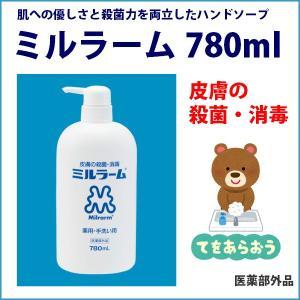 ミルラーム 780ml インフルエンザ 殺菌 消毒 感染 風邪 予防 手洗い 石けん ハンドソープ 逆性石鹸《医薬部外品》〔KSK〕 |satuma