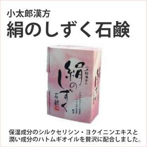 絹のしずく石鹸 80g シルク シルクエキス ボディウォッシュ スキンケア ボディケア 石けん せっけん〔小太郎漢方〕|satuma
