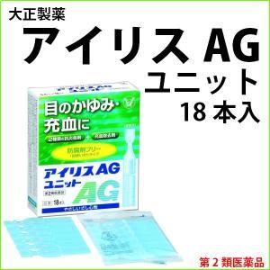 アイリスAGユニット 18本入り 目薬 使い切りタイプ 防腐剤不使用 しみない 目に優しい 目のかゆみ 充血《第2類医薬品》〔大正製薬〕|satuma