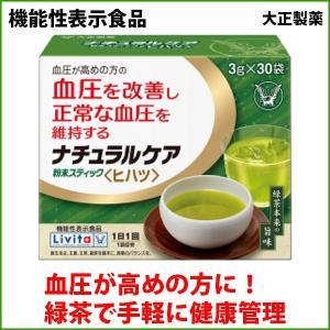 ナチュラルケア 粉末スティック ヒハツ(3g×30袋入) 粉末緑茶 ピペリン 血圧が高めの方 血圧を改善 高血圧《機能性表示食品》〔大正製薬〕|satuma
