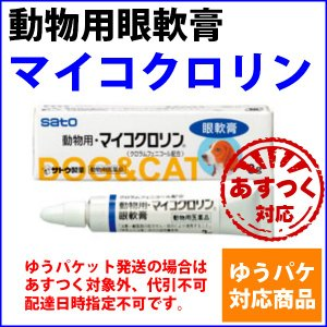 動物用眼軟膏 マイコクロリン  3g 犬 猫 ペット用 結膜...