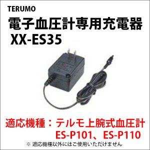 テルモ XX-ES35 P101専用充電器(P110にも使えます)〔szk〕|satuma