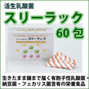 活生乳酸菌 スリーラック 60包 乳酸菌 納豆菌 オリゴ糖 食物繊維 酵母 栄養補助食品 健康食品 〔スノーデン〕|satuma