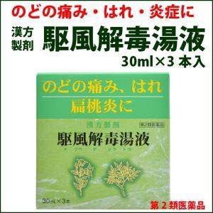 のどの腫れ 喉の痛み 駆風解毒湯液(くふうげどくとう) 30ml×3本入  扁桃腺炎 第2類医薬品 JPS satuma