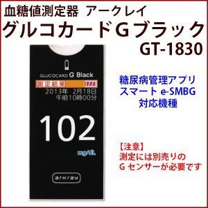 送料無料 血糖測定器 アークレイ グルコカード Gブラック GT-1830(本体のみ)  糖尿病管理アプリスマートe-SMBG対応 カラー液晶 血糖値測定|satuma