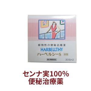 ハーベルシーS 60包 便秘 センナ末 自然に近いお通じ 肌荒れ 腸内環境 ガス《第(2)類医薬品》〔クリーク〕 即納|satuma